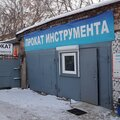 """ООО """"Эвол"""", Болгарки в Берёзовском городском округе"""