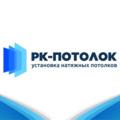 РК Натяжные Потолки , Установка потолков в Королёве