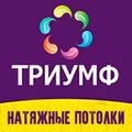 Триумф - натяжные потолки в Краснодаре, Установка потолков в Платнировском сельском поселении