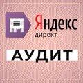 Аудит контекстной рекламы Яндекс Директ