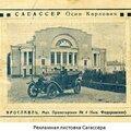 Экскурсия на комфортабельном автомобиле по Ярославлю