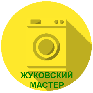 ЖУКОВСКИЙ-МАСТЕР