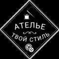 Ателье твой Стиль, Ремонт одежды в Городском округе Мытищи