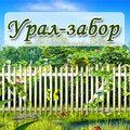 Урал-забор, Строительство заборов и ограждений в Екатеринбурге