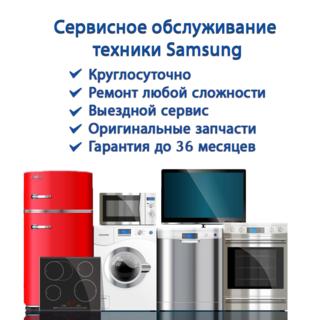 Сервисное обслуживание Samsung
