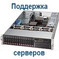 Администрирование сервера