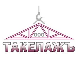 ООО ТакелажЪ