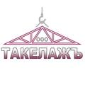 ООО ТакелажЪ, Проведение высотных работ в Городском округе Долгопрудном