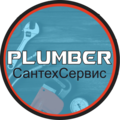 PLUMBER СантехСервис, Монтаж водоснабжения и канализации в Новокузнецке