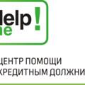 Help me!, Помощь при незаконных действиях коллекторов в Москве и Московской области