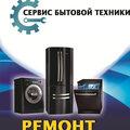 Сервис Бытовой Техники, Ремонт: течет в Лианозово