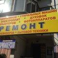 MASTER-TV, Ремонт мелкой бытовой техники в Южном административном округе