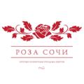 Роза Сочи, Доставка цветов в Лазаревском