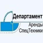 Департамент Аренды СпецТехники и Автовышек в Санкт-Петербурге