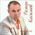 Роман Касимов, Заказ певцов на мероприятия в Москве и Московской области