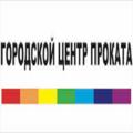 Городской центр проката, Другое в Пермском крае