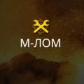 М-ЛОМ, Механизированный демонтаж малоэтажных зданий в Москве и Московской области