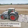 Аренда Ресайклера Wirtgen WS 250