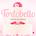 TortoBello.com, Заказ кейтеринга на мероприятия в Городском округе Ивантеевка