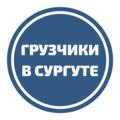 Грузчики в Сургуте, Офисный переезд в Аксарковском сельском поселении