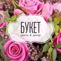 """Салон цветов """"Букет"""", Доставка цветов в Рязани"""