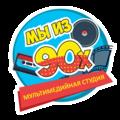 Видеостудия Мы из 90х, Реставрационные работы в Кантемировке
