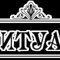 Ритуал, Изготовление памятников и надгробий в Дивноморском