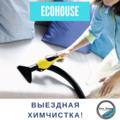 ООО Эко Хаус, Уборка и помощь по хозяйству в Новокуйбышевске
