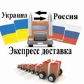 Доставка посылок из Украины в Россию, из Москвы в Киев., Купить и доставить в Уфе