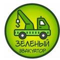 Зеленый эвакуатор, Эвакуатор для легковых авто в Волгоградской области