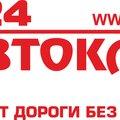 Автоклуб А24, Заказ эвакуаторов в Гагаринском