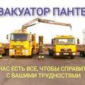 ПАНТЕРА , Услуги манипулятора в Калининградской области