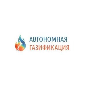 Автономная газификация