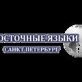Центр изучения восточных языков, Изучение санскрита в Санкт-Петербурге