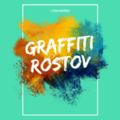 Граффити в Ростове, Другое в Ростове-на-Дону