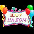 ШоуНаДом.рф, Шоу: заказ развлечений на мероприятия в Даниловском районе