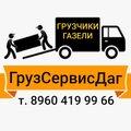 ГрузСервисДаг, Заказ эвакуаторов в Городском округе Махачкала