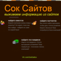 SokSaitov.ru, Другое в Дорогомилово