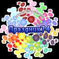 Праздник74, Организация праздника под ключ в Челябинском городском округе