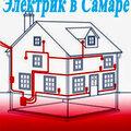 Электрик в Самаре, Электромонтажные работы в Самарской области