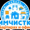 Himchistomaster, Уборка квартиры в Волжском