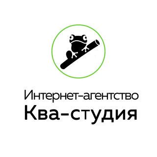 Ква-Студия