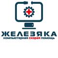 Железяка - планета ремонта, Регистрация доменов в Городском округе Ухта