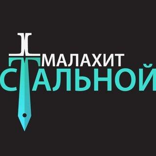 Стальной Малахит