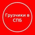 Грузчики в Санкт-Петербурге, Услуги грузчиков а Кировском городском поселении