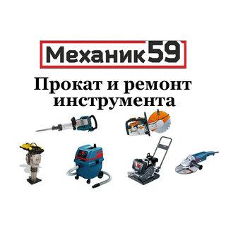 Механик59