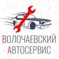 Автосервис Волочаевский, Ремонт ходовой части в Городском округе Новосибирск