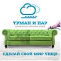 Туман и Пар, Химчистка в Городском округе Владимир