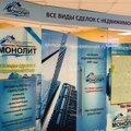 АН-Монолит, Оформление перепланировки и внесение изменений в реестры в Городском округе Ивантеевка