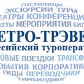 Петро-Тревел, Организация бизнес-мероприятий в Москве и Московской области